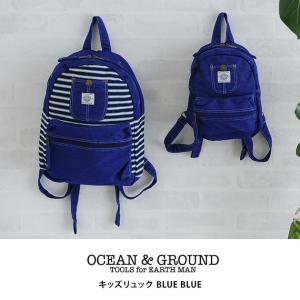 リュック リュックサック 子ども キッズ OCEAN&GROUND オーシャンアンドグラウンド キッズリュック BLUE BLUE 【ラッピング対応】|tougenkyou