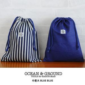 巾着 大 体操着入れ 体操着袋 OCEAN&GROUND オーシャンアンドグラウンド 巾着袋 大 BLUE BLUE|tougenkyou