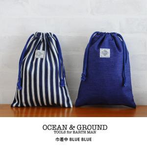 OCEAN&GROUND オーシャンアンドグラウンド 巾着袋 中 BLUE BLUE|tougenkyou