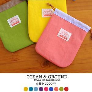 巾着 小 コップ袋 給食袋 OCEAN&GROUND オーシャンアンドグラウンド 巾着袋 小 GOODAY|tougenkyou