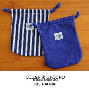 巾着 小 コップ袋 給食袋 OCEAN&GROUND オーシャンアンドグラウンド 巾着袋 小 BLUE BLUE|tougenkyou
