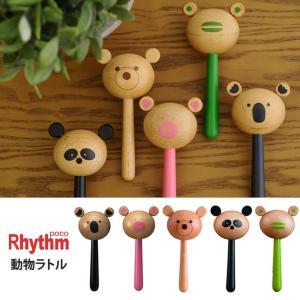 楽器 ガラガラ 出産祝い プレゼント Rhythm poco リズム・ポコ 動物ラトル 【ラッピング対応】