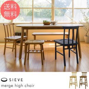 ダイニングテーブル 木製 無垢 幅150 SIEVE シーヴ merge high chair マージ ハイチェア  【ノベルティ対象外】|tougenkyou