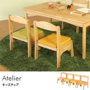 キッズチェア 子供椅子 木製 ローチェア Atelier キッズチェア 【ノベルティ対象外】|tougenkyou