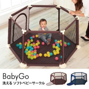 ベビーサークル ボールプール 安全グッズ セーフティ 洗える ソフトベビーサークル BabyGo|tougenkyou