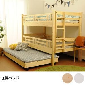 3段ベッド すのこベッド ロータイプ キャスター 3段ベッド 【ノベルティ対象外】の写真