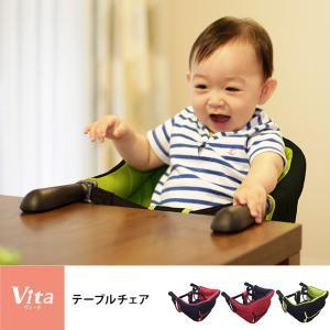 ベビーチェア テーブルチェア キッズチェア 持ち運び Vita ヴィータ テーブルチェア 【ラッピン...