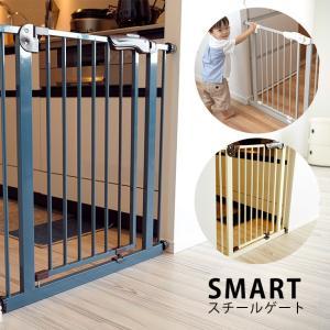 ベビーゲート 柵 赤ちゃん ベビー シンセーインターナショナル Smart スチールゲート |tougenkyou