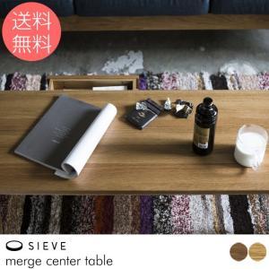 ローテーブル 木製 北欧 SIEVE シーヴ merge center table マージ センターテーブル 幅110cm  【ノベルティ対象外】|tougenkyou