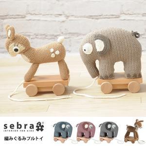 プルトイ おもちゃ ベビー 編みぐるみ sebra セバ 編みぐるみプルトイ 【袋ラッピング対応】|tougenkyou