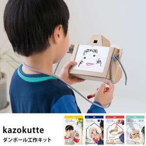 自由研究 キット 段ボール 工作キット kazokutte カゾクッテ ダンボール工作キット 【ラッピング対応】|tougenkyou