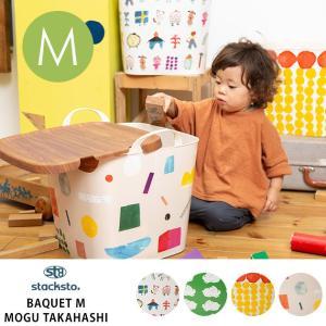 スタックストー バケット おもちゃ箱 おむつ stacksto スタックストー BAQUET M MOGU TAKAHASHI|tougenkyou