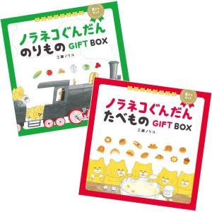 絵本 プレゼント 子供 誕生日 ノラネコぐんだん GIFT BOX 【ラッピング対応】|tougenkyou
