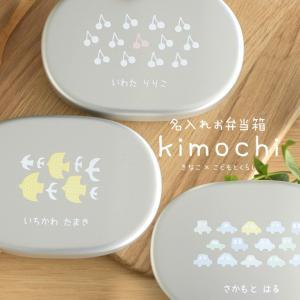 弁当箱 名入れ アルミ 子供 きなこ×こどもと暮らし 名入れお弁当箱 kimochiシリーズ|tougenkyou