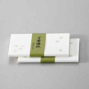 茶道 懐紙 絵入り 万葉懐紙 青楓 2帖入 1帖(30枚入)(レターパック対応4個まで)