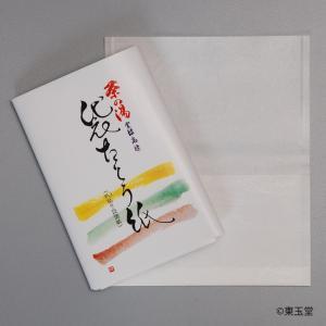 袋たとう紙 20枚入(レターパック対応3個まで)