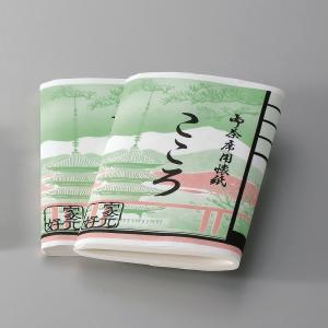 懐紙 水菓子用 裏面撥水加工 こころ懐紙  2帖入(レターパック対応4個まで)