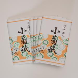 茶道 懐紙 無地 小菊紙 5帖入
