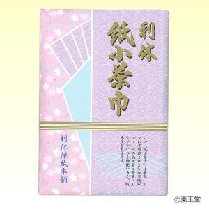 利休紙小茶巾  25枚入(レターパック対応4個まで)