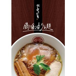 鶏醤油らぁ麺 ミシュラン京都2020でビブグルマンを獲得した京都のラーメン店らぁ麺とうひち ラーメン...