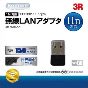超高性能★外付けUSBタイプ 無線LAN子機 150Mbps USB2.0対応 世界最小クラス Wi-fi子機 ワイヤレス接続 パソコンやノートPCに!