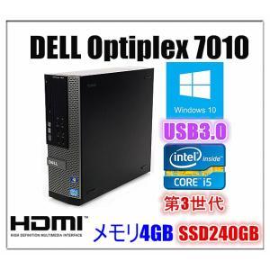 ポイント10倍 中古パソコン デスクトップ Windows 10 HDMI端子付 USB3.0 DELL Optiplex 7010 Core i5 第三世代CPU 3470 3.2G メモリ4G SSD240GB DVD-ROM touhou-shop