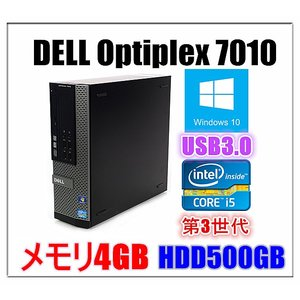 ポイント10倍 中古パソコン デスクトップパソコン 正規Windows 10 DELL Optiplex 7010 Core i5 第三世代CPU 3470 3.2G メモリ4G HD500GB スーパーマルチ touhou-shop