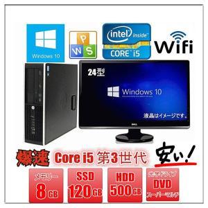 中古パソコン デスクトップ 24型液晶付 Windows 10 メモリ8GB SSD120GB HD500GB Office付 HP Compaq Elite 8300 もしくは Pro 6300 第3世代Core i5 3470 3.2G