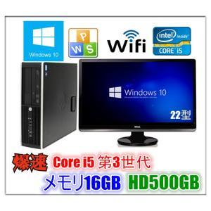 中古パソコン Windows 10 22型ワイド液晶 メモリ16GB HD500GB Officeソフト付 HP 8300 Elite SF Core i5 第3世代3470 3.2GHz DVDスーパーマルチ 無線付|touhou-shop