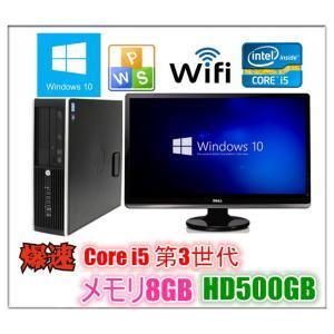 中古パソコン Windows 10 22型ワイド液晶 メモリ8GB HD500GB Officeソフト付 HP 8300 Elite SF Core i5 第3世代3470 3.2GHz DVDスーパーマルチ 無線付|touhou-shop