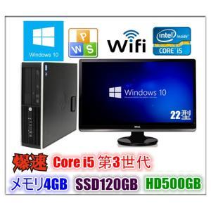 中古パソコン Windows 10 22型ワイド液晶 SSD120GB HD500GB Officeソフト付 HP 8300 Elite SF Core i5 第3世代3470 3.2GHz メモリ4GB DVDスーパーマルチ 無線付|touhou-shop