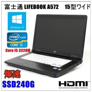 中古ノートパソコン Windows 10 Office付 HDMI端子 SSD240G 富士通 LIFEBOOK A572 Core i5 3320M 2.6G メモリ8GB DVD-ROM 無線WIFI有|touhou-shop