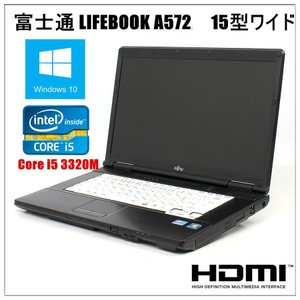 中古ノートパソコン Windows 10 HDMI端子付 テンキー有 15型ワイド 富士通 LIFEBOOK A572/E Core i5 3320M 2.6G メモリ4GB HDD250GB マルチドライブ 無線WIFI有|touhou-shop