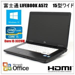 中古ノートパソコン 純正Microsoft Office付 Windows 7 HDMI端子 富士通 LIFEBOOK A572/E Core i5 3320M 2.6G メモリ4GB HDD 250GB DVD-ROM 無線WIFI