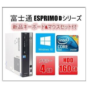 中古パソコン 中古デスクトップパソコン Windows 10 富士通 ESPRIMO D550/B Core2Duo E7500 2.93G メモリ4G HD160GB DVDスーパーマルチ WPS Office|touhou-shop
