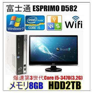 中古パソコン Windows 7 22型液晶セット 富士通 ESPRIMO D582/F 爆速第3世代Core i5-3470(3.2G) メモリ8G 新品HD2TB DVDマルチドライブ  USB3.0端子 Office付|touhou-shop