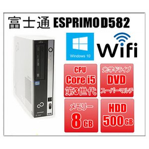 中古パソコン Windows 10 富士通 ESPRIMO D582/F 爆速第3世代Core i5-3470(3.2G) メモリ8G HD500GB DVDスーパーマルチドライブ  USB3.0端子内蔵 Office付|touhou-shop