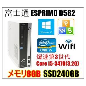 中古パソコン Windows 10 富士通 ESPRIMO D582/F 爆速第3世代Core i5-3470(3.2G) メモリ8G SSD240GB DVDスーパーマルチドライブ  USB3.0端子内蔵 Office付|touhou-shop