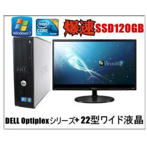 中古パソコン Windows 7 SSD120GB 22型ワイド液晶セット Office2013 DELL Optiplexシリーズ  高速Core2Duo メモリ4G SSD新品120GB DVD 無線有