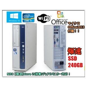ポイント5倍 Windows 10 純正Microsoft Office 2013付 新品1TB メモリ4GB Office 2013 NEC MB-B 爆速Core i5 650 3.2G DVD 無線あり(MB-B-MS2013)