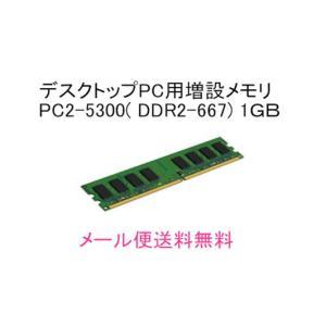 デスクトップパソコン用 増設メモリ DDR2-667/PC2-5300 240pin DDR2-SDRAM DIMM 1GBメモリ ELECOM ET667-1GA互換