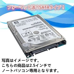 中古 メーカー当店お任せ ノートパソコン用HDD 2.5インチ SATA 250GB  メール便のみ送料無料 中古ノートパソコン パソコン|touhou-shop
