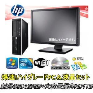 【新品SSD120G+22型液晶セット】【新品HD1TB】【メモリ8GB】【Office 2013】...