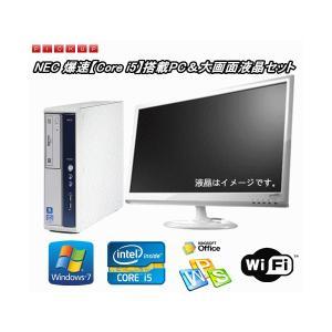 中古パソコン 22型大画面液晶セット付!爆速Core i5!Office2013!(Win 7 Pro) 日本メーカーNEC MB-B 爆速Core i5 650 3.2G/高速メモリ4G/160GB/DVD/無線付(MB-B)|touhou-shop