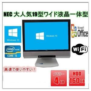 中古パソコン Windows 10 純正Microsoft Office付 NEC製19型ワイド液晶一体型 MG-B 高速Core i5 460M 2.53G メモリ4G HD160GB DVDマルチ 無線有 19インチ|touhou-shop