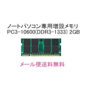 バルク新品/2Gx1=2GB/AV1066-N2G/D3N1066A-S2G同規格2GBメモリ/PC3-10600