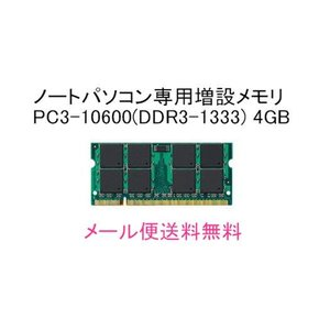 バルク新品/4Gx1=4GB/Buffalo MV-D3N1066-4G互換品 PC3-10600(DDR3-1333)対応 204Pin用