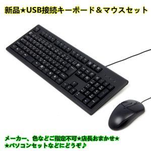 【新品キーボード・マウス2点セット】windows 10、windows 7、windows vista、windows XP、windows 2000等対応/高品質/お得な2点セット/USB接続