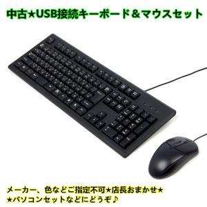 【中古キーボード・マウス2点セット】windows 10、windows 7、windows vista、windows XP、windows 2000等対応/高品質/お得な2点セット/USB接続|touhou-shop