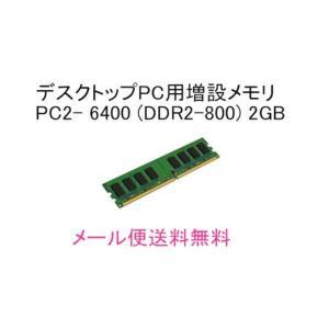中古美品メモリ 2GB デスクトップPC用増設メモリ DDR2 SDRAM PC2-6400 各メーカー対応2GBメモリ おすすめ